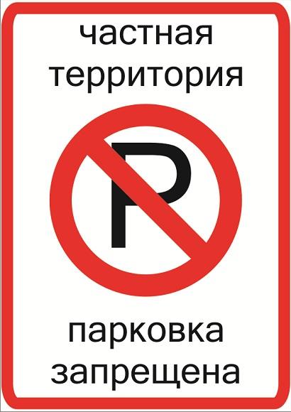 вокзал Инты наклейка парковка запрещена купить сгущенка секреты приготовления
